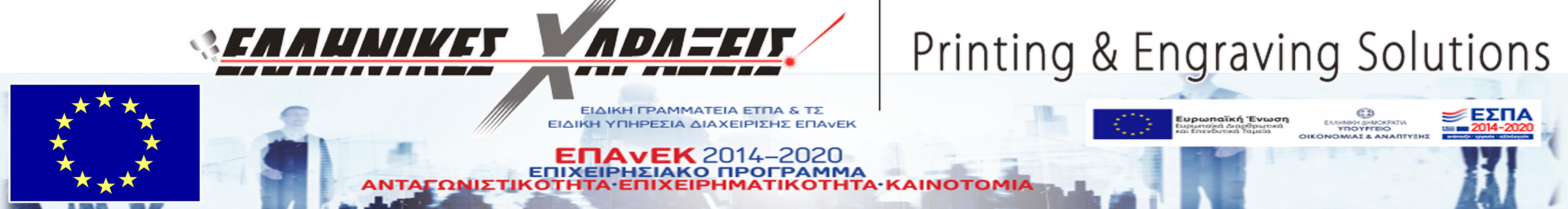 d1078d71e33e Αρχική - Ελληνικές Χαράξεις